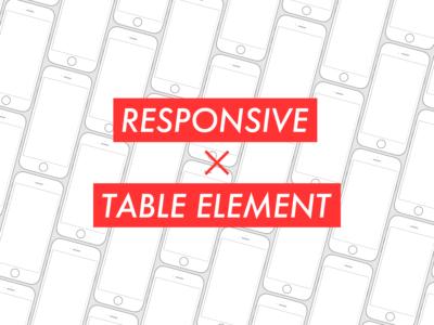 HTMLの table要素をウィンドウサイズに合わせて可変させてレスポンシブデザインに対応させる